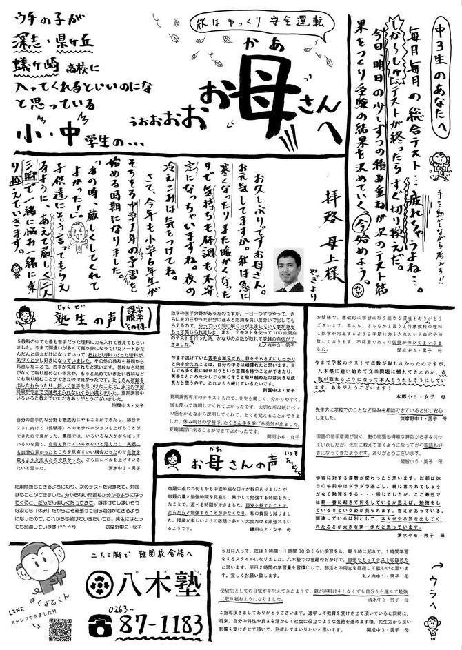 2019秋八木塾チラシ
