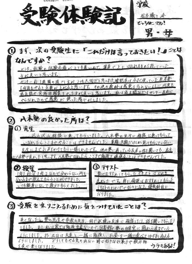 Kさん合格体験記1