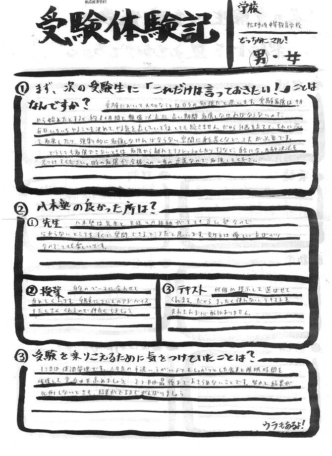 Wくん合格体験記1