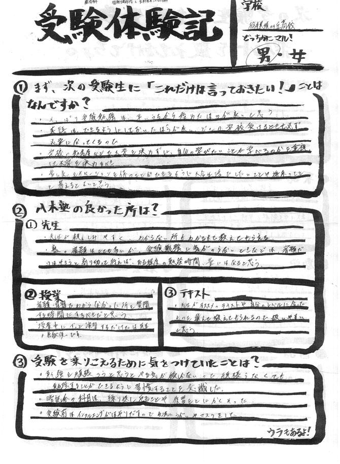 Oくん合格体験記1