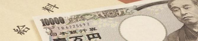 沖縄 給料