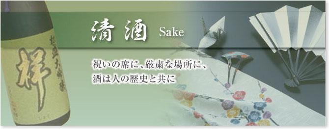 清酒 Sake