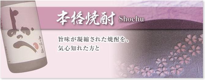 本格焼酎 Shochu