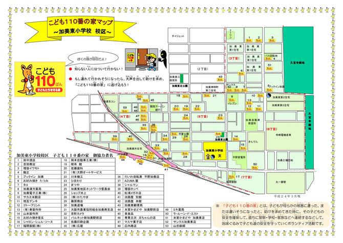 こども110番の家マップ~加美東小学校区~