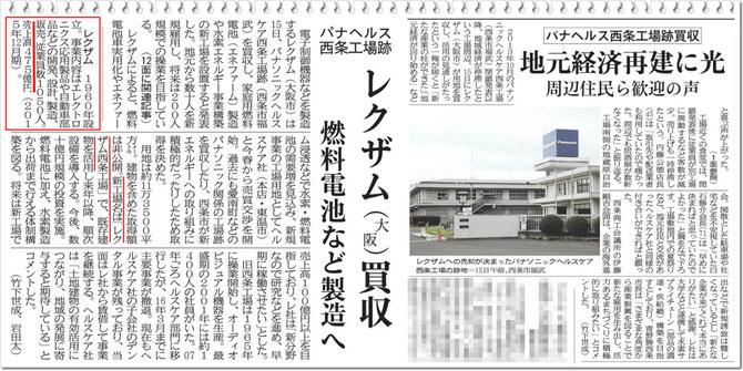 愛媛新聞 2017.07.16 掲載記事抜粋