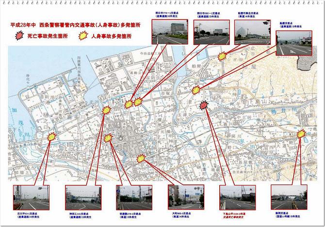 平成28年中 西条警察署管内交通事故(人身事故)多発箇所