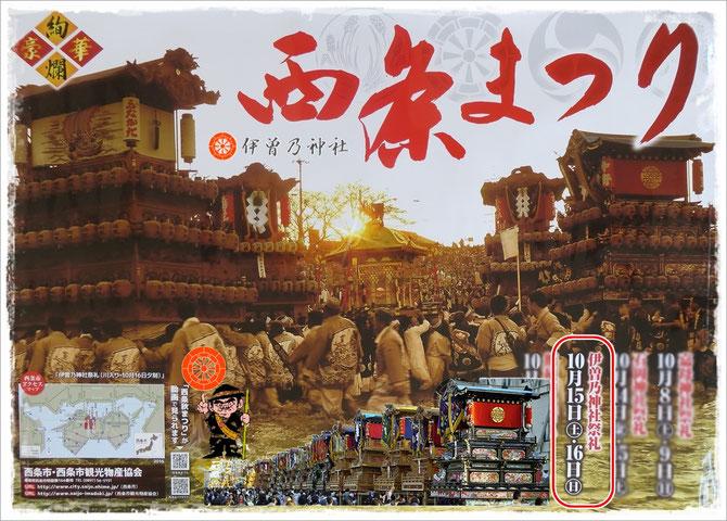 平成28年10月15日(土曜日)・16日(日曜日) 伊曽乃神社例大祭