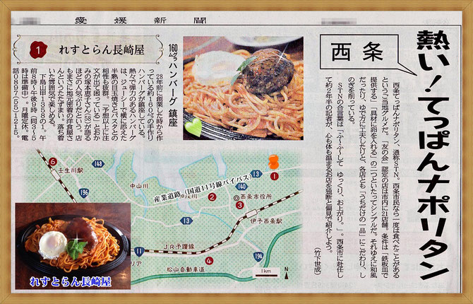 愛媛新聞掲載(2015.11.21)