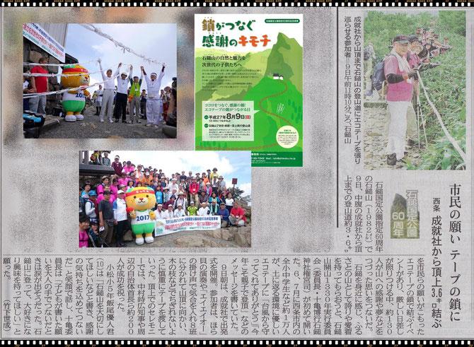 愛媛新聞 2015.8.10 掲載記事!