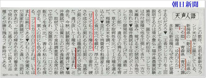 平成29年11月16日 朝日新聞「天声人語」より引用!