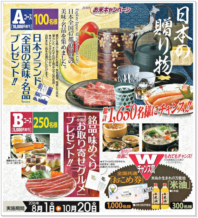 2015 お米キャンペーン【グルメギフト プレゼント】