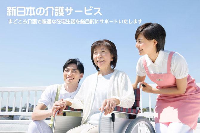 宇治市の介護事業は新日本の介護サービス。まごころ介護で快適な在宅生活を総合的にサポートします。