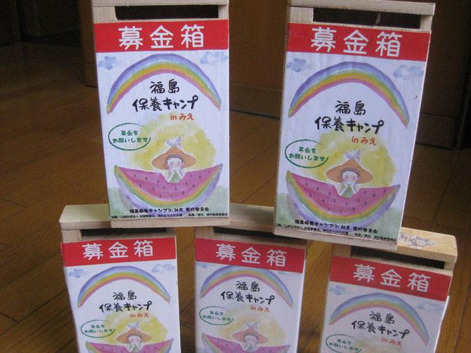お店などで募金箱を置かせていただけませんか?  お問い合わせは 園田 090-1284-4186 golondrina643@yahoo.co.jp までお願いいたします。