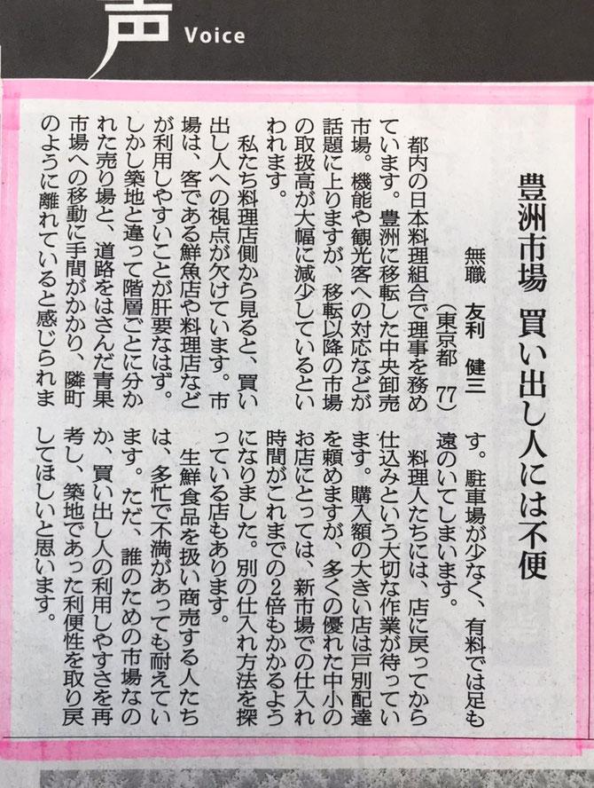 朝日新聞・2019年5月26日付朝刊8面オピニオン・声voice