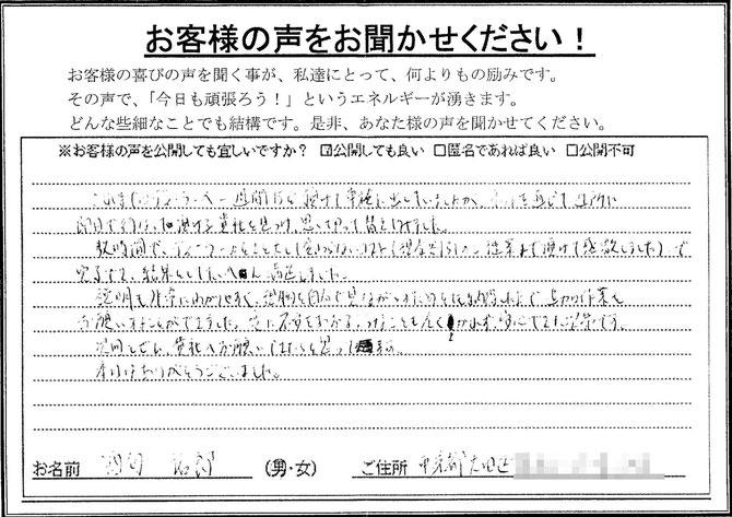 車検 大田区