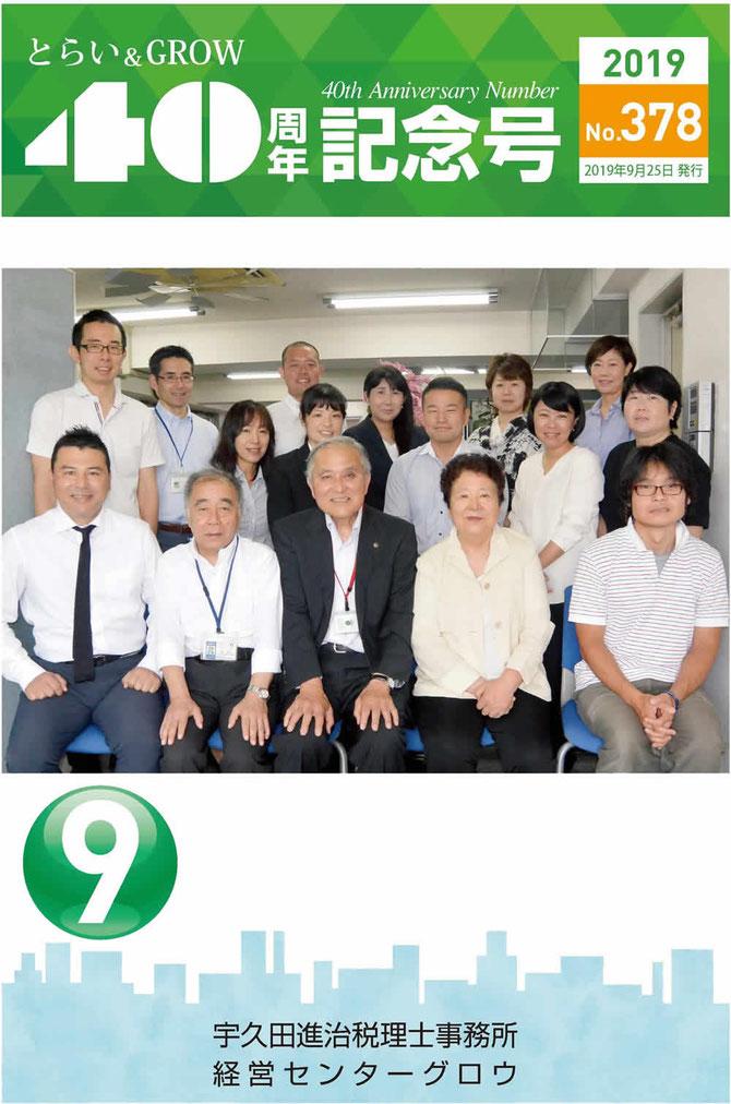 株式会社経営センターグロウ・行政書士宇久田進治事務所のとらい&GROW