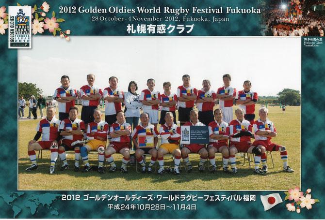2012ゴールデンオールディーズ・ワールドラグビーフェスティバル福岡