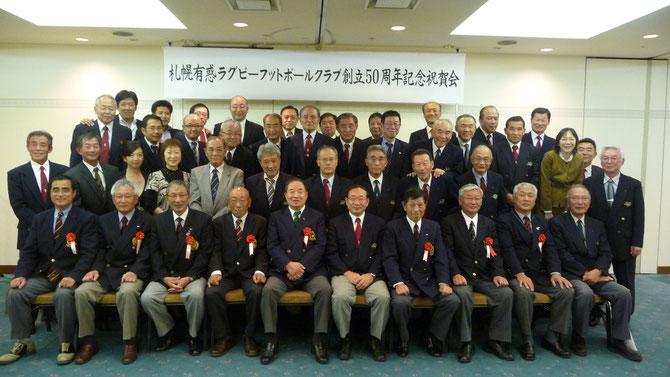 札幌有惑ラグビーフットボール創立50周年記念祝賀会