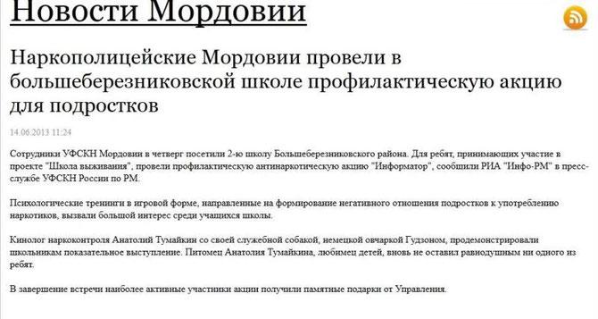 Новости Мордовии