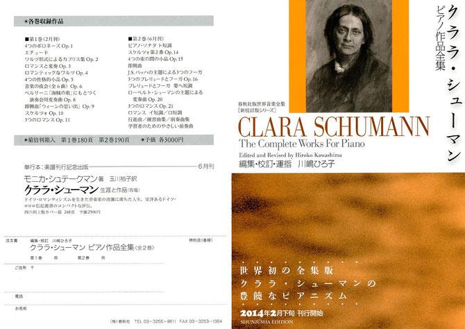 川嶋ひろ子 クララ・シューマンピアノ作品全集