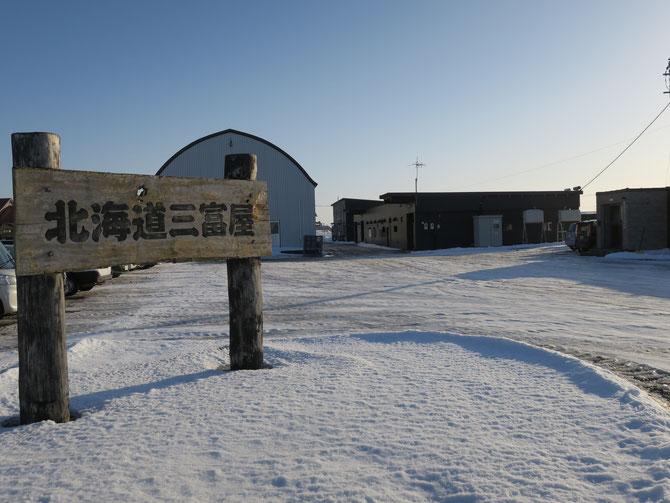 北海道三富屋