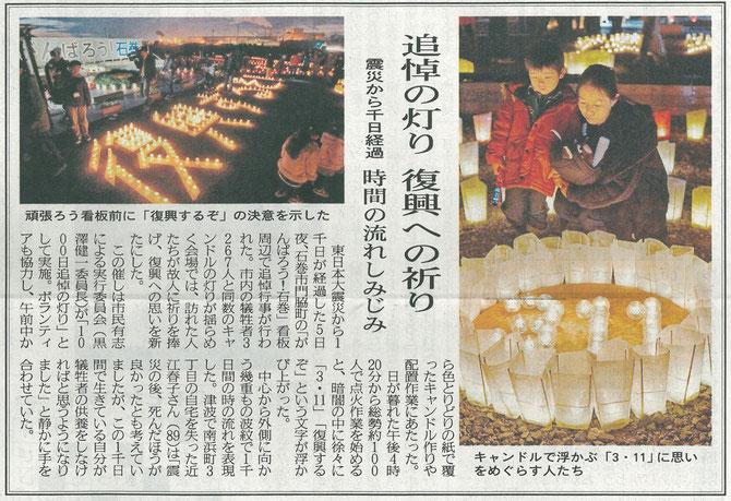 2013.12.6 石巻日日新聞