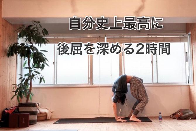 IYC荻窪で開催決定!自分史上最高に後屈を深める2時間 合田賢二 ヒョニヨガ 後屈を深めるレッスン