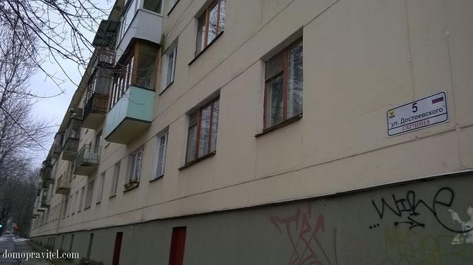 Дом по улице Достоевского 5 в Гатчине
