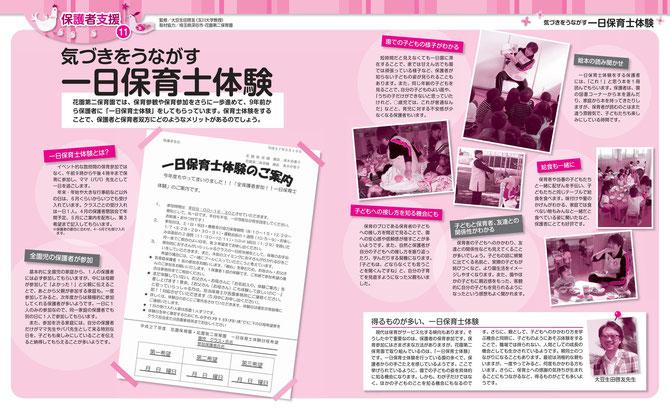 学研「Picclo(ピコロ)」2016年3月号