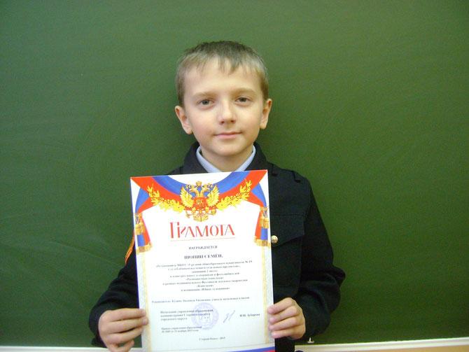 """Шопин Семён-призёр муниципального конкуса """"Капельки"""""""
