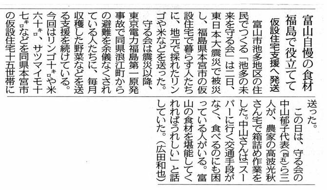 2014.10.3北陸中日新聞