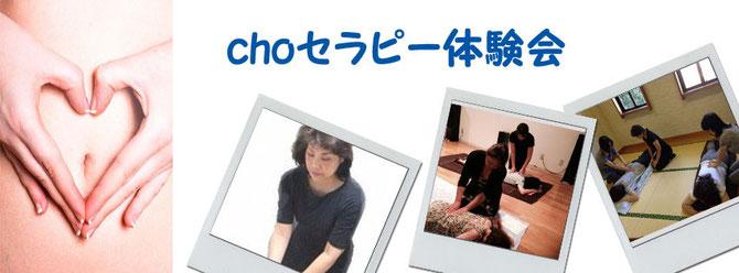 CHOセラピー体験会カバー画像