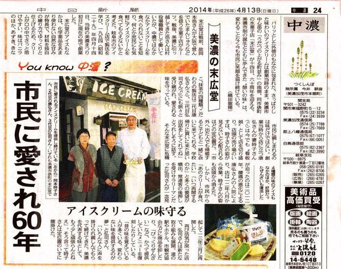手作りアイスを取材していただきました。バニラアイスモナカ 手作りアイスモナカ アイスモナカ