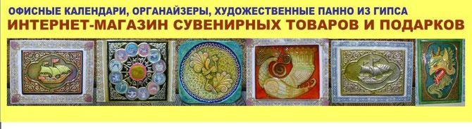 Ссылка на интернет-магазин сувенирных товаров и подарков