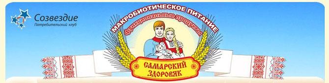 """Ссылка на официальный сайт потребительского клуба """"Созвездие"""""""