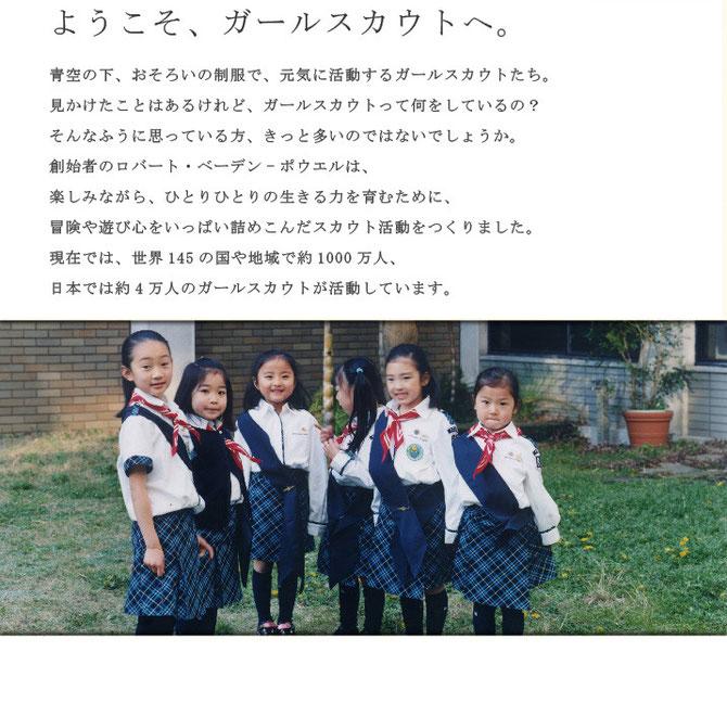 画像クリックでガールスカウト日本連盟のサイトに移ります