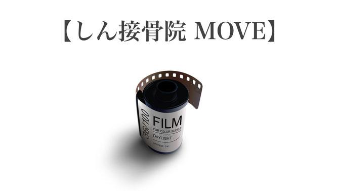 【しん接骨院 MOVE】