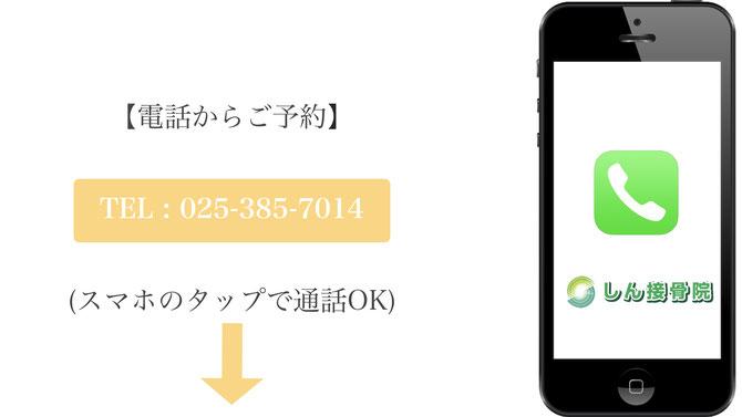 【電話からご予約】  TEL :025-385-7014  (スマホのタップで通話OK)
