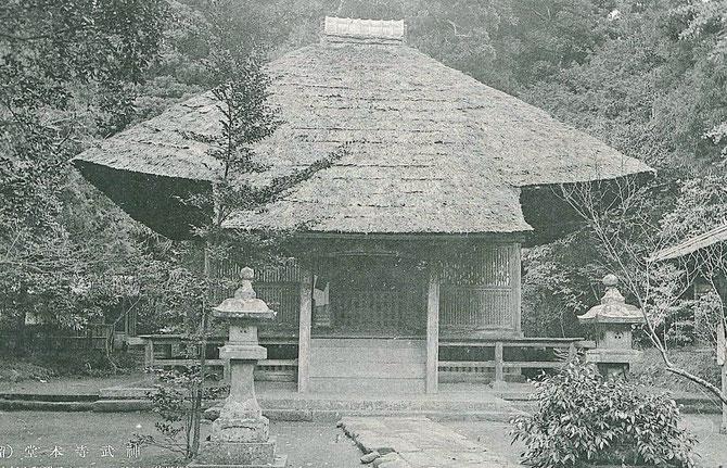 昭和初期の薬師堂