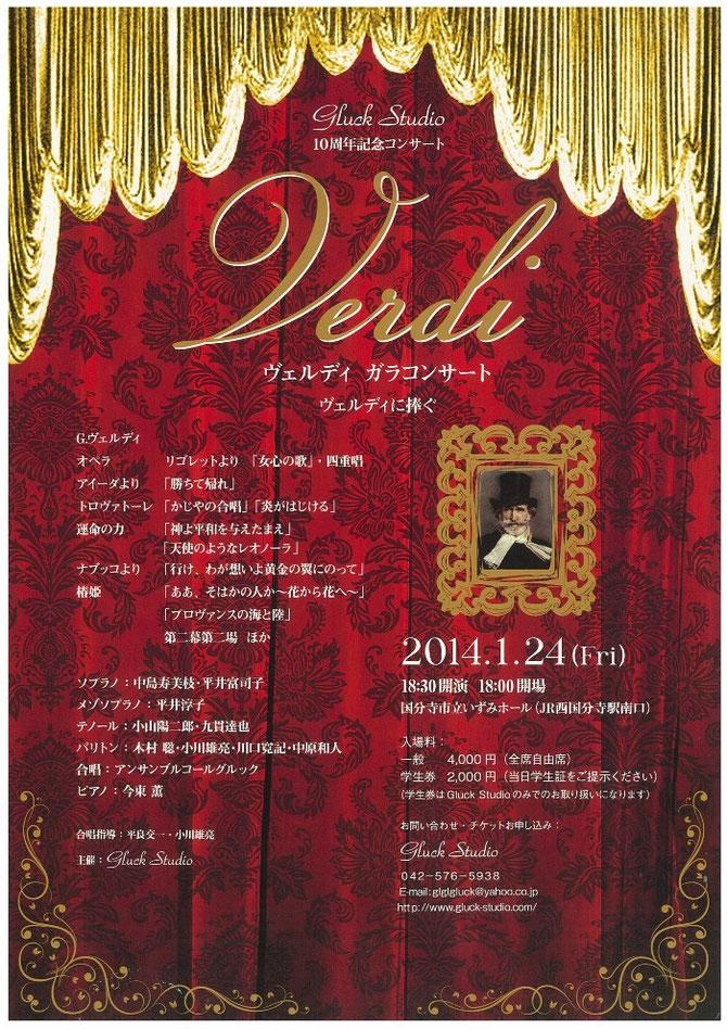1月24日小川雄亮出演ヴェルディ・ガラコンサート♪ヴェルディに捧ぐ