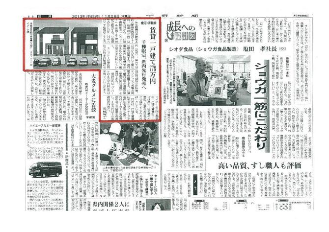 下野新聞に取り上げられました(2013/11/2)