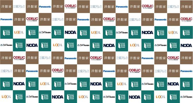 洋館家愛媛と協賛メーカーのロゴを組み合わせた事例