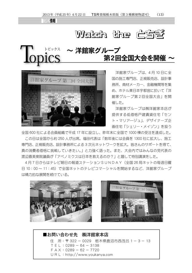 東京商工リサーチ(TSR)情報 栃木県版に掲載されました。(2013/4/22)