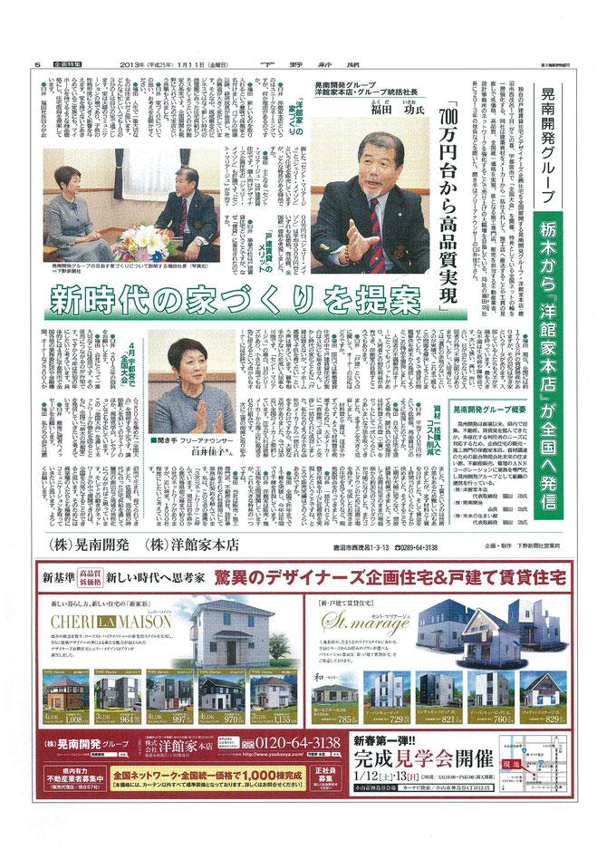 下野新聞に取り上げられました(2013/1/11)
