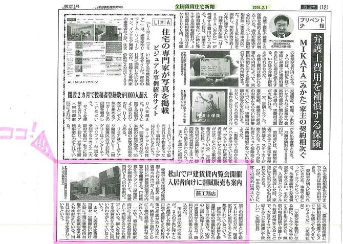 当Groupの一員 ㈱藤工務店のイベント情報が「全国賃貸住宅新聞」2016年2/1号に紹介されました。