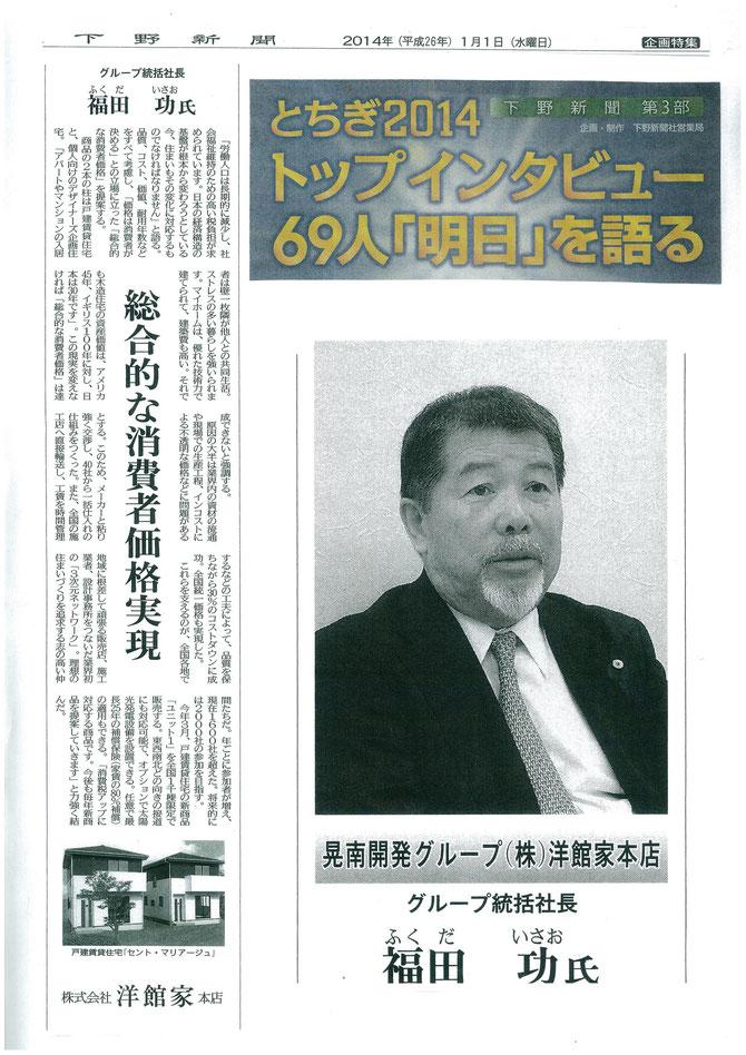 下野新聞に取り上げられました。(2014/1/1)