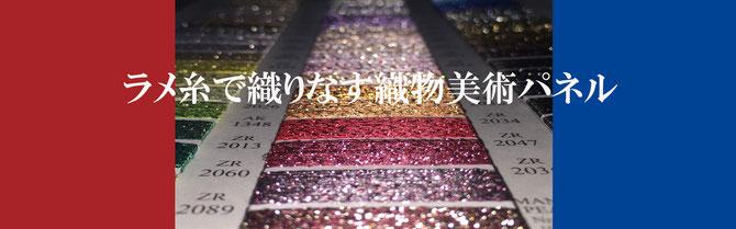 ラメ糸で織りなす織物美術パネル