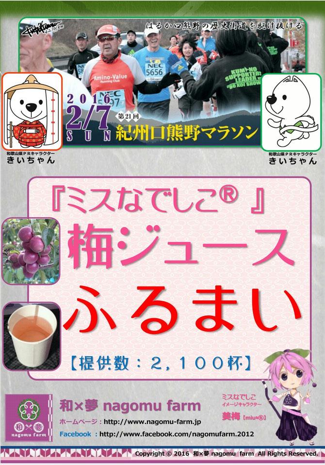 口熊野マラソン『なでしこジュース』ふるまいPOP
