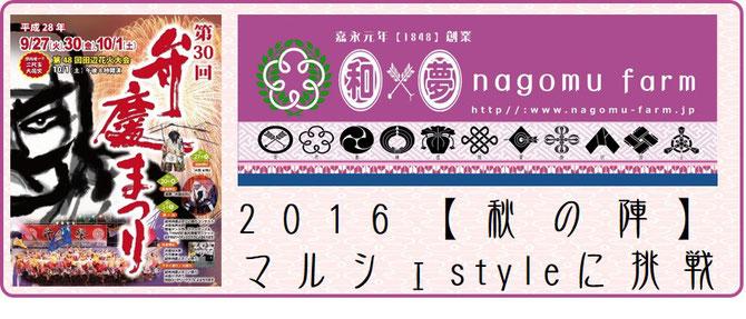 2016秋の陣【マルシェstyle】チャレンジ   和×夢 nagomu farm