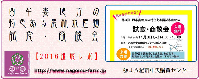 西牟婁地方の特色ある農林水産物 試食商談会【2016】出展レポート   和×夢 nagomu farm